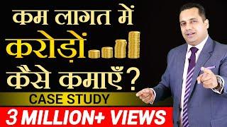कम लागत में करोड़ो कैसे कमाएं ? | Case Study | Dr Vivek Bindra