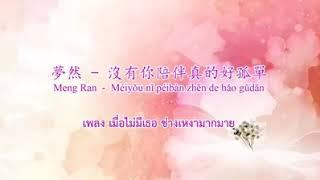 (เพลงไม่มีเธอช่างเหงามากมาย)(เพลงจีน)