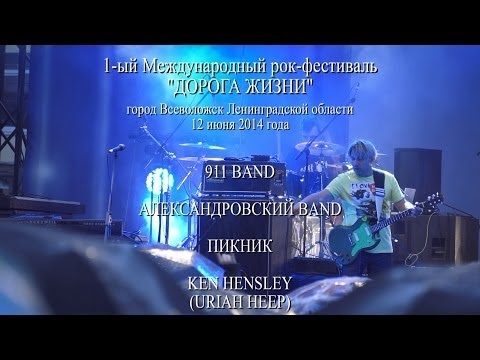 """1-ый рок-фестиваль """"Дорога жизни"""". Санкт-Петербург - Всеволожск"""