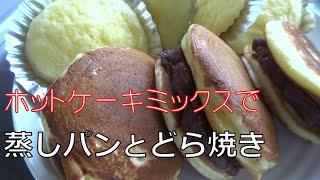 実家で3時のおやつのどら焼き&蒸しパン作り 実家の家庭菜園の野菜達