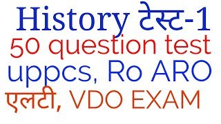 50 question History test-1 ||gs questions||history test in hindi||uppcs ||Ro aro||lt grade exam