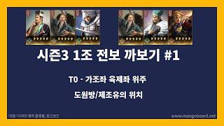 시즌3 트렌드 파악 필수영상 #1