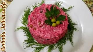 Салат Виолетта - вам захочется приготовить его снова! /Beetroot salad Violetta