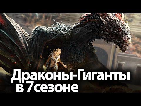 Драконы Гиганты в 7 сезоне. Самые жаркие серии 7 сезона. Игра Престолов
