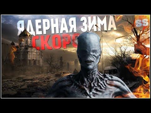 Наводнение и Атака Нибиру! Конец света 12 августа 2019 года начал пожар в Сибири