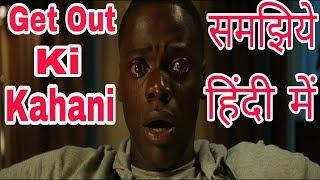 GET OUT explained in Hindi (detailed analysis)    GET OUT ki kahani ko vistaar se samajhiye