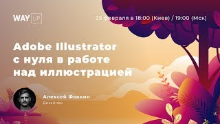 Урок по Adobe Illustrator с нуля в работе над иллюстрацией