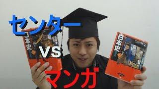 センター日本史|マンガだけで何点取れる!? センター試験 検索動画 24