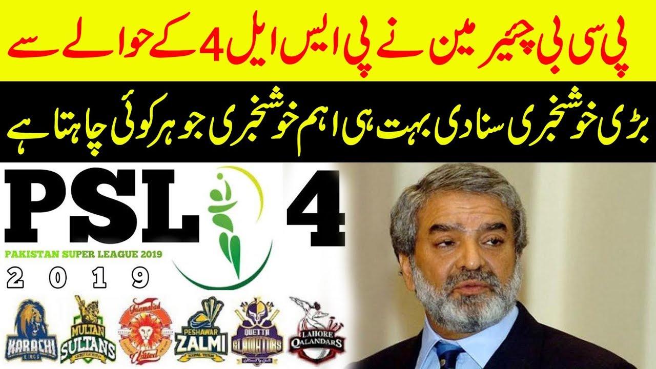 PSL 4 2019 Big HAPPY News For Pakistan Psl Fans|| Smart sports pk