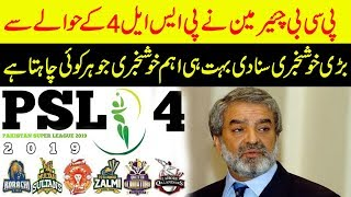 PSL 4 2019 Big HAPPY News For Pakistan Psl Fans|| Smart sports pk