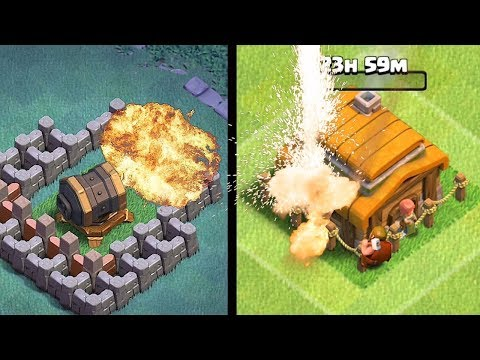 SHOOT TOWN HALLS DOWN!! | Clash of clans | GIANT CANNON NUKE!!