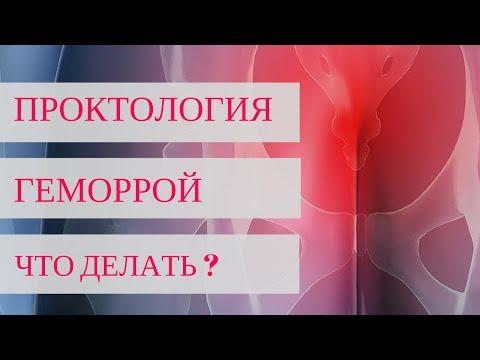 Что делать если у Вас геморрой? ➤ ЭФФЕКТИВНОЕ лечение геморроя | Добрый прогноз