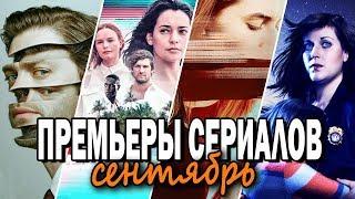 ТОП СЕРИАЛОВ СЕНТЯБРЯ 2019 || Гибрид ЛОСТа и ГИ, девочка-инопланетянка и детективы