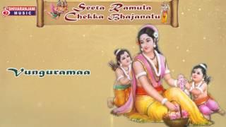 Seeta Ramula Chekka Bhajanalu || Sri Ramanjaneya Bhakthi Songs || Raamachandra Raghavendra
