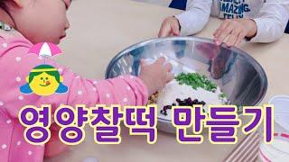 농촌체험 배운 LA찰떡 영양찰떡 간식 요리