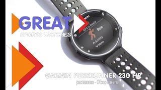 Garmin Forerunner 230 HR - распаковка I Great Sports Watches