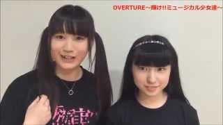 OVERTURE~輝け!!ミュージカル少女達~ 舞台「ヨルハ Ver.1.1」 公演記...