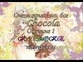 Очень приятно бог Сhocola караОКе на русском под плюс mp3