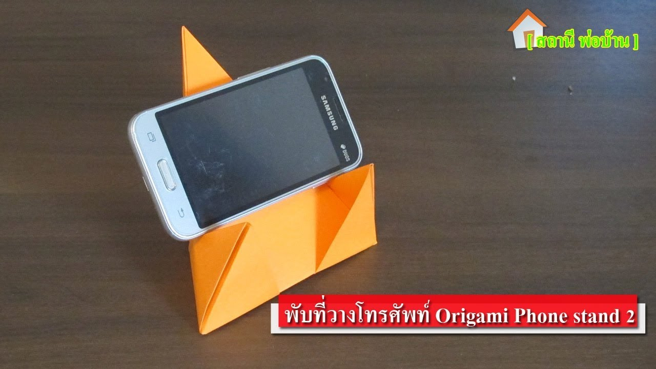 ������������������������������ origami phone stand 2 youtube