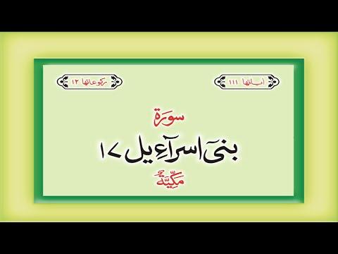 Surah 17 – Chapter 17 Bani Israil  complete Quran with Urdu Hindi translation