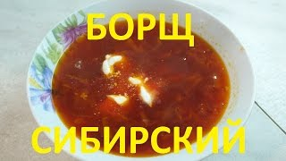 Борщ сибирский с фасолью. Аппетитно,полезно,выгодно.
