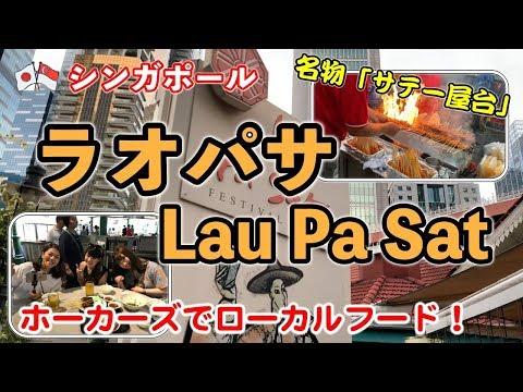 【🇸🇬ラオパサ / Lau Pa Sat】シンガポール最大の屋台村(ホーカーズ)