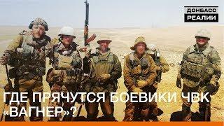 Где прячутся боевики ЧВК Вагнер? | Донбасc Реалии
