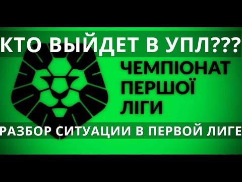 Все о Первой Лиге Украины: Ингулец, Рух, Металлист 1925, Волынь, Минай, Оболонь   Вокруг да Около