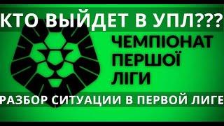 Все о Первой Лиге Украины Ингулец Рух Металлист 1925 Волынь Минай Оболонь Вокруг да Около