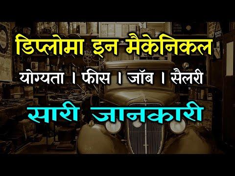 Diploma In Mechanical Engineering Jobs | Salary | Syllabus