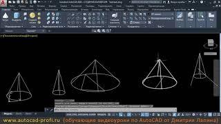 Видеоурок по AutoCAD 2020: команда создания 3D конуса