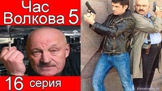 Час Волкова 5 сезон 16 серия (Стрельба по тарелочкам)
