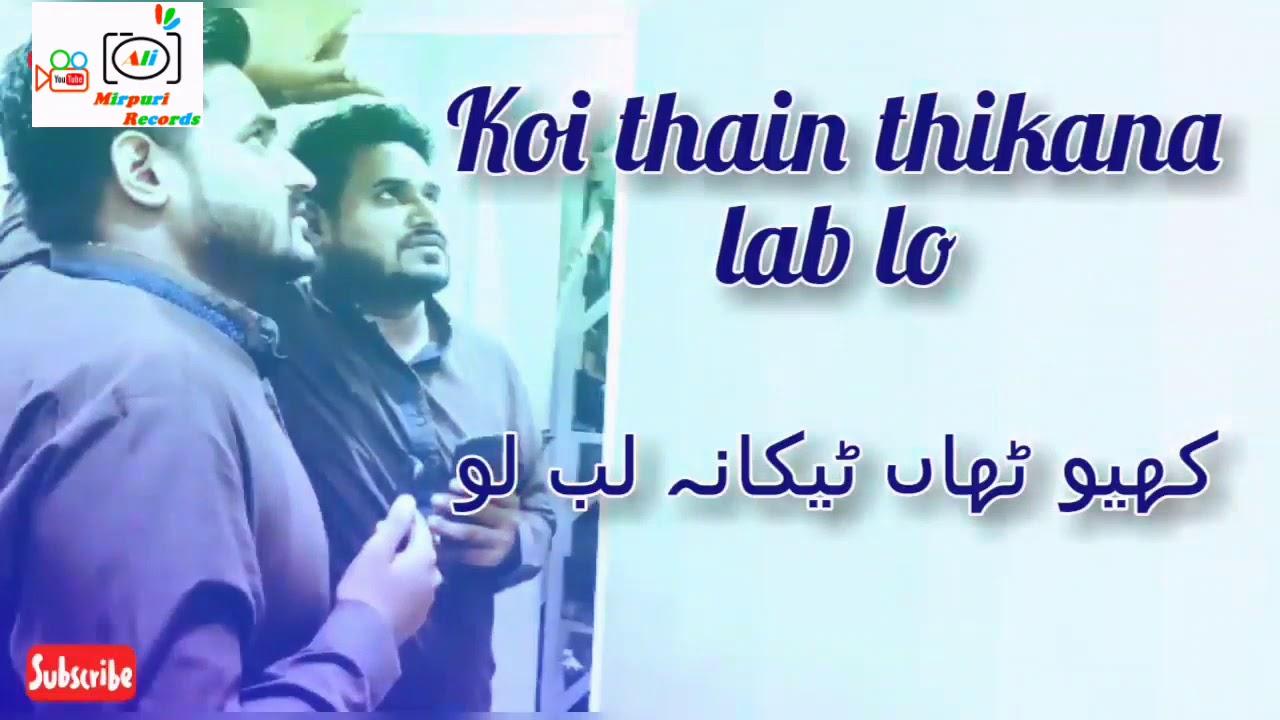 Download jani shayari ali akram mirpur New video 2019