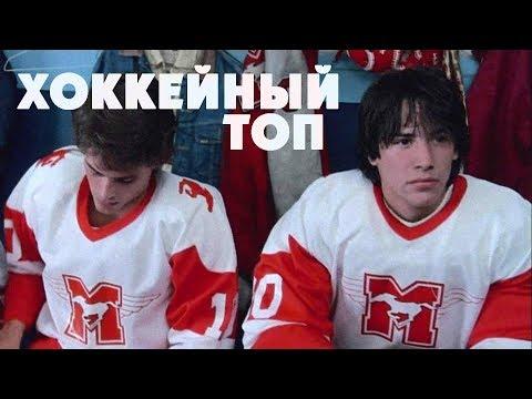 10 лучших фильмов о хоккее