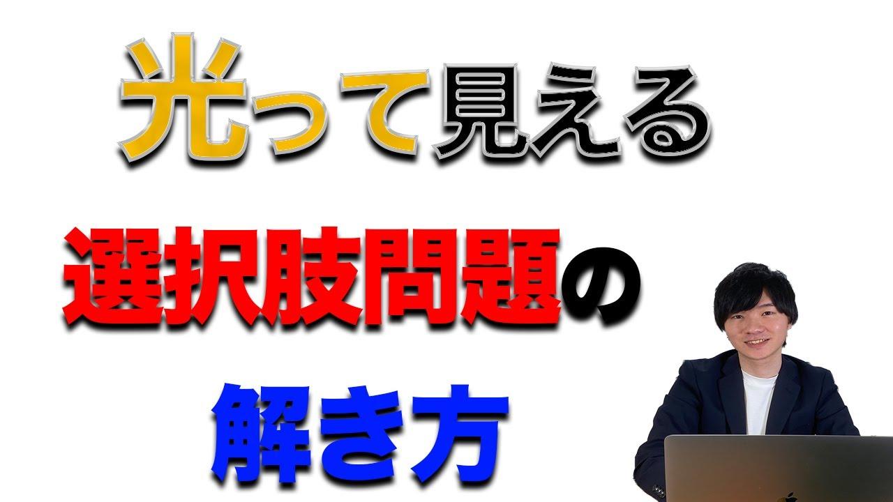 【中学受験】国語の選択肢問題を制する方法