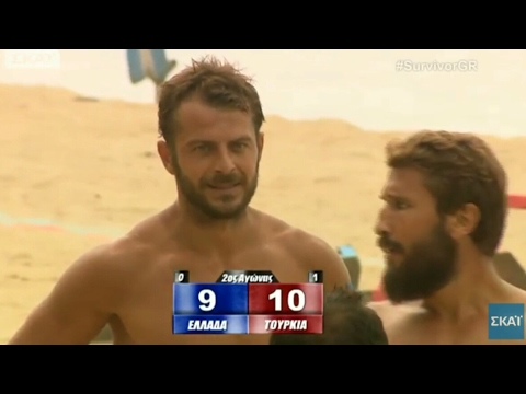 Survivor Greece| Τελικό αγώνισμα, Ελλάδα vs Τουρκία. ( 19/5/2017)