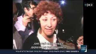 24 שנים לרצח רבין |