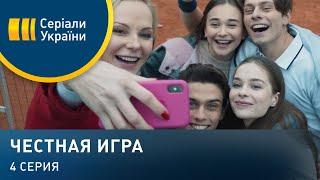 Фото Честная игра (Серия 4)