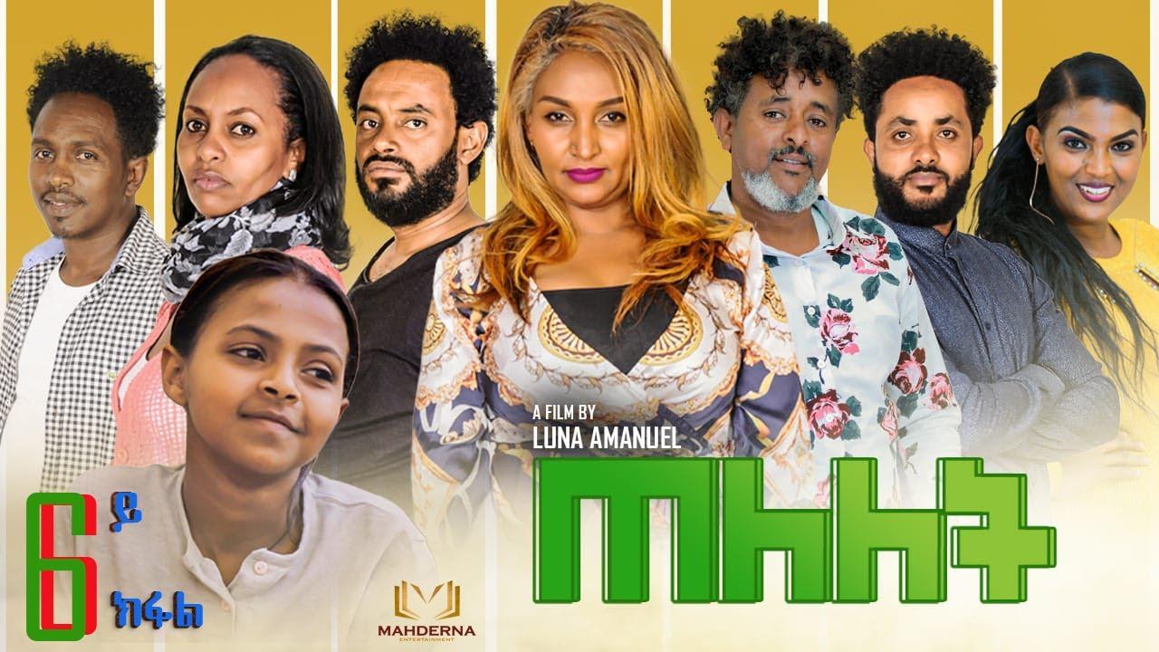 Download MAHDERNA - ERITREA SERIES FILM  TELELET  ( ጠለለት)  BY LUNA  AMANIEL  PART 6