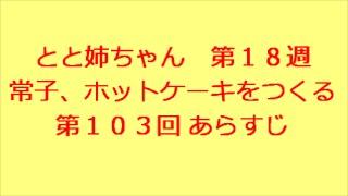 連続テレビ小説 とと姉ちゃん 第18週 常子、ホットケーキをつくる 第...