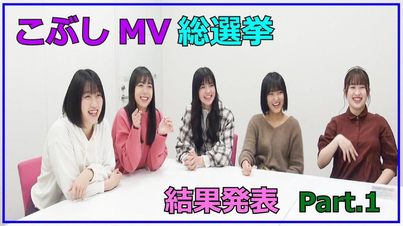 「こぶしMV総選挙 結果発表」Part.1