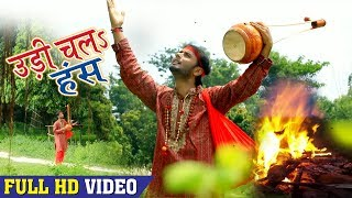 #Rahul Tiwari Mridul का सबसे हिट निर्गुण भजन -उड़ी चलs हंस - Bhojpuri Nirgun Bhajan 2018