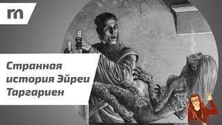 Странная история Эйреи Таргариен ПЛАМЯ и КРОВЬ