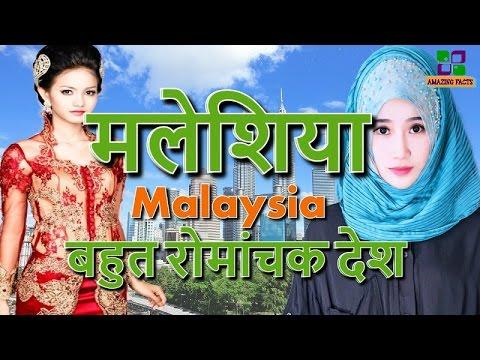 मलेशिया बहुत रोमांचक देश // Malaysia a amazing country