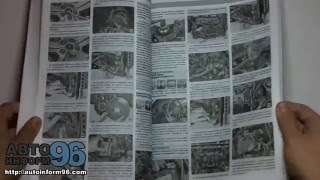 Книга по ремонту Субару Форестер (Subaru Forester)