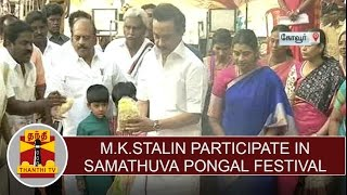 M.K.Stalin participate in Samathuva Pongal Festival held in Kancheepuram   Thanthi TV