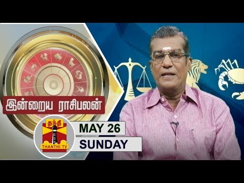 #Raasipalan #IndraiyaRaasipalan #Astrology  (26/05/2019) Indraya Raasipalan : Watch what your stars say about your day.. By Astrologer Sivalpuri Singaram - Thanthi TV  Uploaded on 26/05/2019 :   Thanthi TV is a News Channel in Tamil Language, based in Chennai, catering to Tamil community spread around the world.  We are available on all DTH platforms in Indian Region. Our official web site is http://www.thanthitv.com/ and available as mobile applications in Play store and i Store.   The brand Thanthi has a rich tradition in Tamil community. Dina Thanthi is a reputed daily Tamil newspaper in Tamil society. Founded by S. P. Adithanar, a lawyer trained in Britain and practiced in Singapore, with its first edition from Madurai in 1942.  So catch all the live action @ Thanthi TV and write your views to feedback@dttv.in.  Catch us LIVE @ http://www.thanthitv.com/ Follow us on - Facebook @ https://www.facebook.com/ThanthiTV Follow us on - Twitter @ https://twitter.com/thanthitv