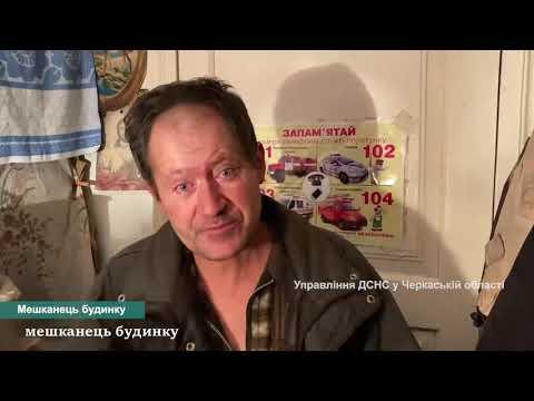 Телеканал АНТЕНА: У Смілі горів житловий будинок