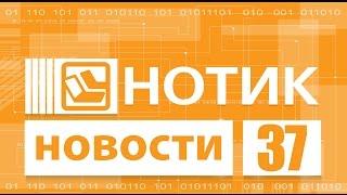 Нотик Новости 25.12.2016