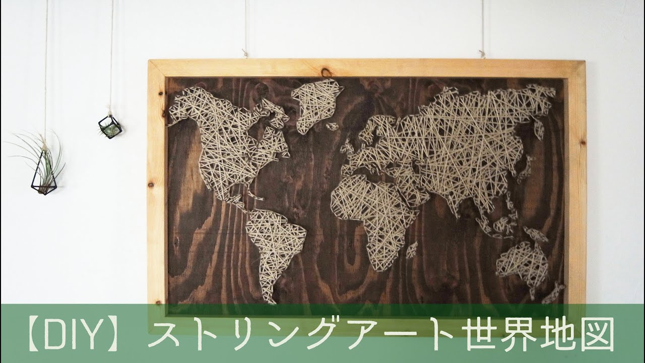 DIY】ストリングアート世界地図。String Art World Map. - YouTube